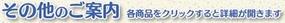 http://www.ja-kitaishikari.or.jp/contents/assets_c/2015/08/sonota-thumb-285xauto-565-thumb-400x32-566.jpg