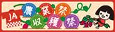 JA農業祭収穫祭
